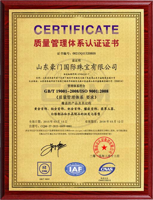 质量管理体系认证铜牌