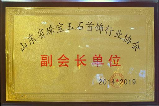 山东省珠宝玉石首饰行业协会