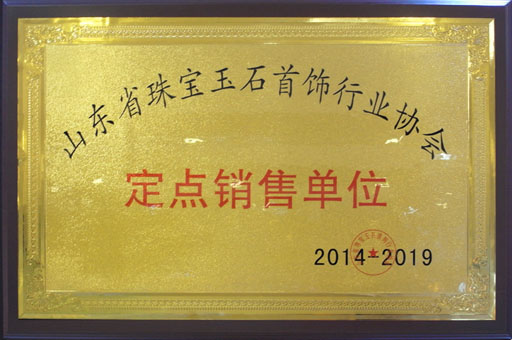 山东省珠宝玉石首饰行业协会定点销售单位
