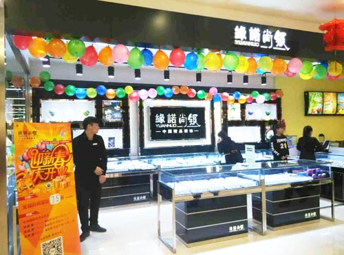 淄博淄川家家悦超市