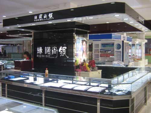 菏泽郓城嘉华购物超市