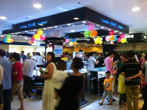 济宁瑞尔福超市明珠广场店