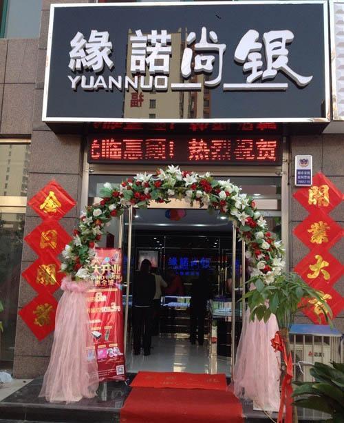 枣庄薛城区缘诺尚银专卖