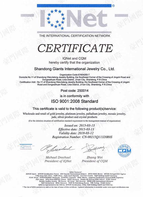 ISO9001国际质量认证