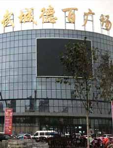 热烈庆祝缘诺尚银武城德百广场店隆重开业!!!