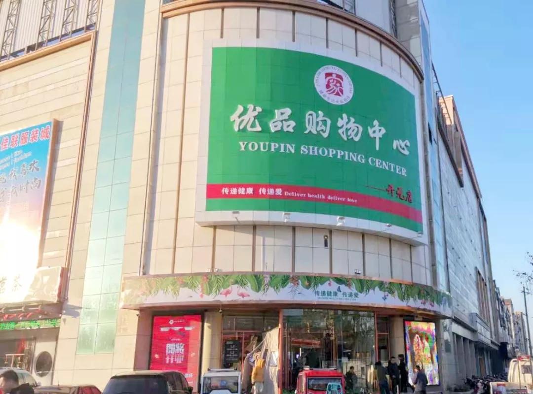 热烈庆祝缘诺尚银强势入驻济阳优品购物中心开元店!