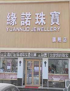 热烈庆祝缘诺珠宝旗舰店入驻寿光市羊口镇